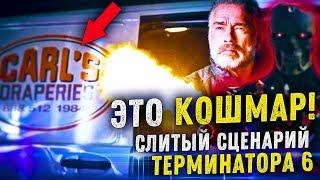 ТЕРМИНАТОР 6 ТЕМНЫЕ СУДЬБЫ: СЛИТЫЙ СЦЕНАРИЙ - ЛЮТЫЙ БРЕД!