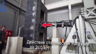 видео Программа испытаний на сейсмостойкость