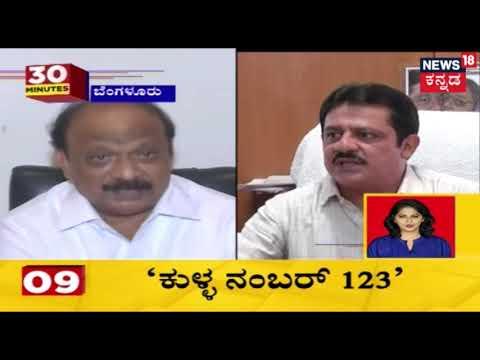 30 Mints 30 News   Kannada Top 30 News   June 15, 2019