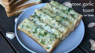 garlic cheese toast recipe  how to make cheese garlic bread recipe on tawa