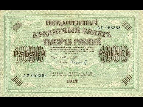 Реальная цена банкноты 1000 рублей 1917 года.