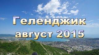 Геленджик 2015(Курорт город Геленджик Краснодарский край август 2015 года, отдых на Чёрном море, пляж, канатная дорога Олимп,..., 2016-03-28T09:35:52.000Z)