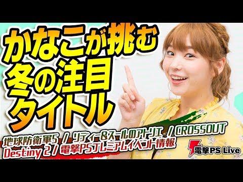 高槻かなこが挑む冬の注目タイトルSP【電撃PS Live】
