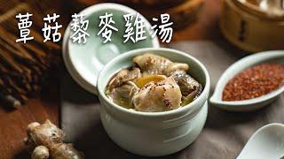 冬日輕卡煲湯 優質高蛋白 蕈菇藜麥雞湯  | 桂冠窩廚房