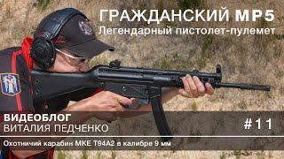 Пистолет-пулемет MP5 для гражданских (карабин MKE T94) - Блог Rem870