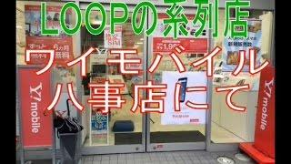 中古携帯スマホ・タブレット買取は名古屋市昭和区のワイモバイル八事で