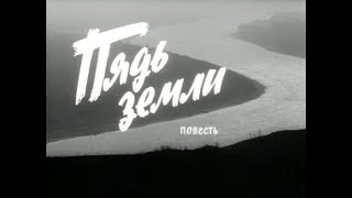 Пядь земли | Фильмы про войну | Старые фильмы | Советские фильмы | Военные фильмы