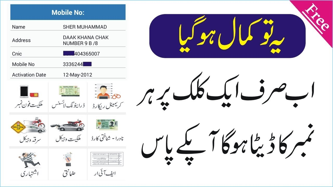 Person Tracker Pro| Check Any Phone Number Details in Pakistan |Free|