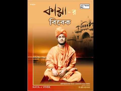 Swami Vivekanando, ''Mono Chalo Nijo Niketane'' by KAYA.