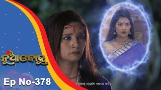 Nua Bohu  Full Ep 378  30th Sept 2018  Odia Serial   TarangTV