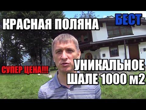 Купить квартиру на красной поляне (студия 2.5 млн.р), обзор .