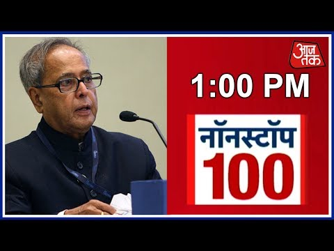 Non Stop 100: President Pranab Mukherjee To Launch GST Bill On Midnight