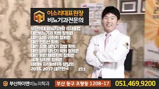 부산 하이맨비뇨기과 소개 영상입니다^^