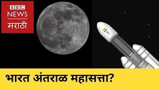मराठी बातम्या: बीबीसी विश्व। Marathi news : BBC Vishwa 22/07/2019 । Chandryaan – 2 launched by ISRO