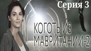 Коготь из Мавритании 2 - Серия 3 / 2016 / Детектив HD
