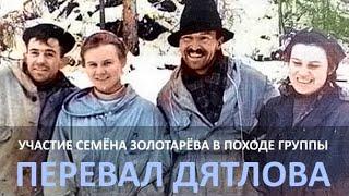 Таинственный участник группы в походе на перевал Дятлова. Семён Золотарёв.