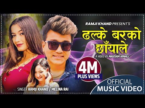 Ramji Khand & Melina Rai New Nepali lok dohori song 2075 | ढल्के बरको | Ft. Anjali Adhikari