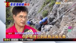 腳踩碎石、垂直下降 素密達斷崖危險難
