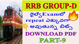 RRB Group D General Science Bits in Telugu part-9 ||Science MODAL PApER For Railway exams