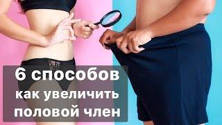 6 способов как увеличить половой член