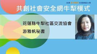 永續in Power社會創新大賞_4_共創社會安全網:牛犁模式 游雅帆秘書