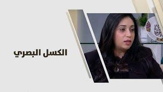 د. روان الفار - الكسل البصري - طب وصحة