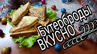 Бутерброды ПОСЛЕ НОВОГОДНИЕ !!! ОЧЕНЬ ПРОСТЫЕ И ВКУСНЫЕ  ГОРЯЧИЕ БУТЕРБРОДЫ