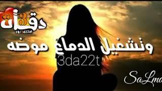 حالات واتس حزينه & احمد شيبه & القلوب سودة