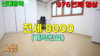 신림동원룸전세 (계약완료)신대방역 800M 대출가능 8…