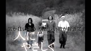 YouTube動画:【歌詞付き】人にやさしく | THE BLUE HEARTS