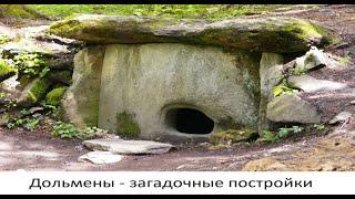 Дольмены - загадочные постройки или свидетельства малоизвестного геологического процесса