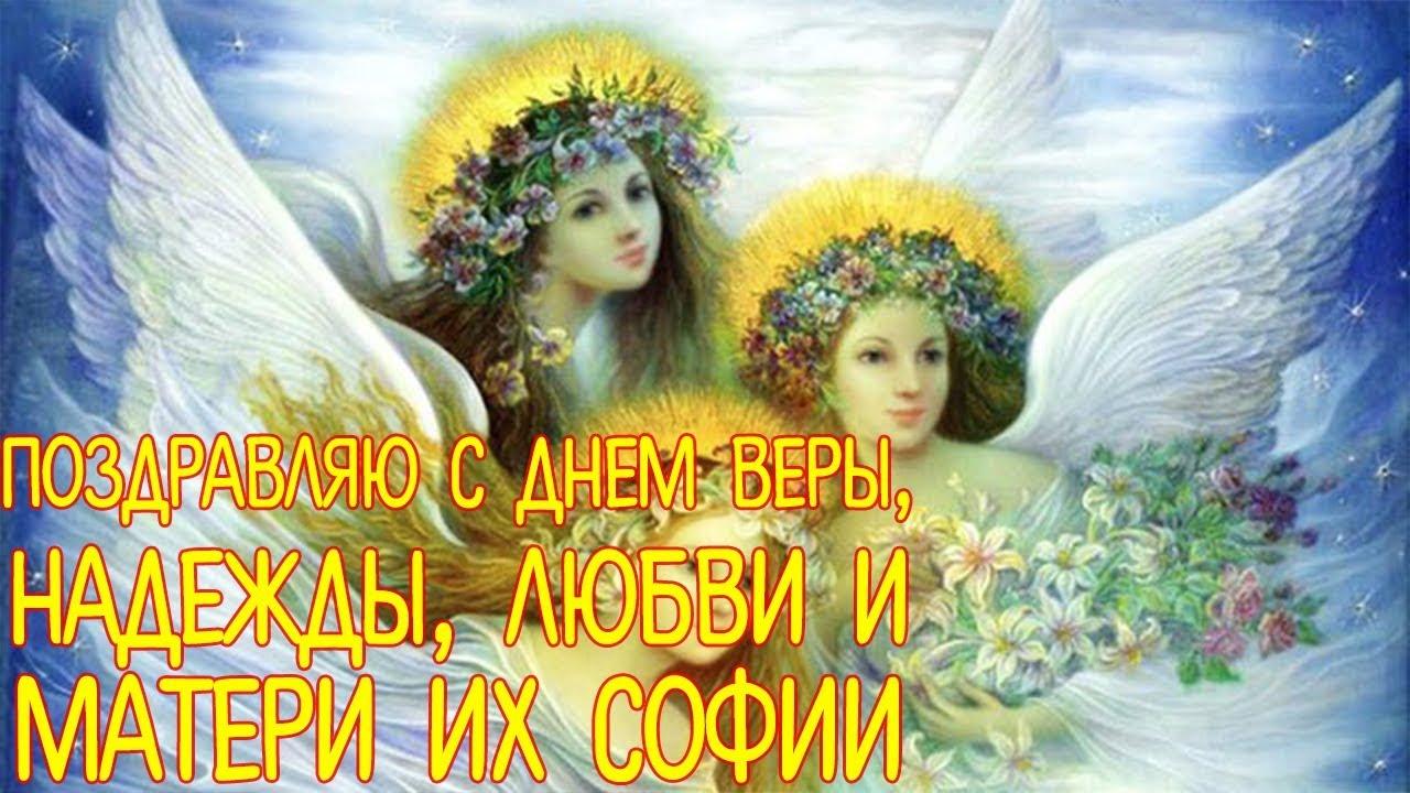 Поздравления на день ангела вера надежда любовь фото 198