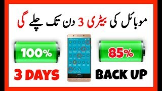 3 Tips to Boost Your Android Phone Battery Life - Urdu/Hindi
