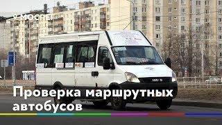 Соблюдение дистанции в автобусах проверили в Московской области