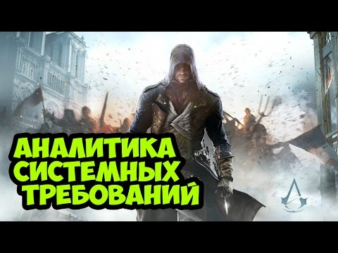Системные требования к Assassins Creed : Unity - Аналитика