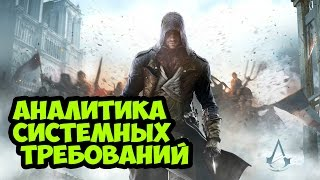 видео системные требования assassins creed 4 black flag