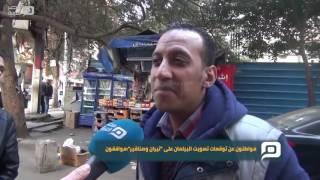 مصر العربية | مواطنون عن توقعات تصويت البرلمان على