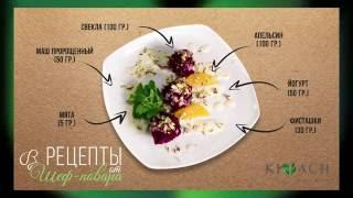 """Рецепт от Шеф-повара Клиники """"Кивач"""": Свекольные шарики"""