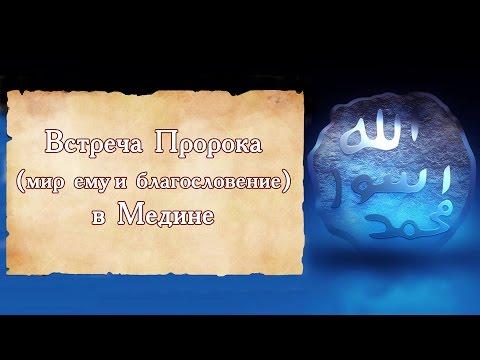 Встреча Пророка (мир ему и благословение) в Медине
