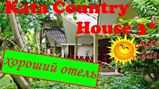 Вся правда про отель Kata Country House 3* (о.Пхукет, Таиланд).Подробный обзор отеля!