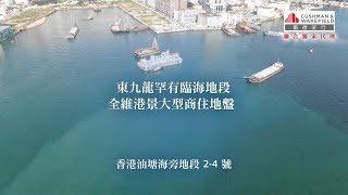Publication Date: 2018-10-05 | Video Title: 戴德梁行 (Cushman & Wakefield)