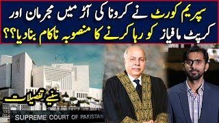 Supreme Court takes a big step || Mir Shakil ur Rehman || Hamza Shahbaz || Details by Siddique Jaan
