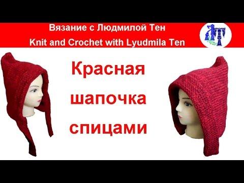 Красная шапка спицами женская красная