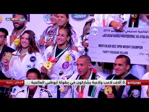 5 آلاف لاعب ولاعبة يشاركون في بطولة أبوظبي العالمية للجوجيتسو  - 11:55-2019 / 4 / 22