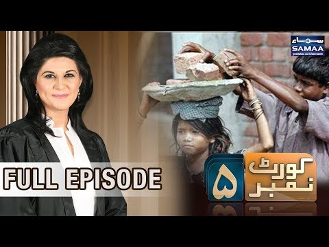 Child Labour | Court Number 5 | SAMAA TV | 11 Feb 2018