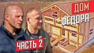 Строим дом для Фёдора Емельяненко. Интервью. 2 часть