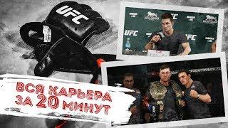 ВСЯ КАРЬЕРА UFC 3 за 20 МИНУТ