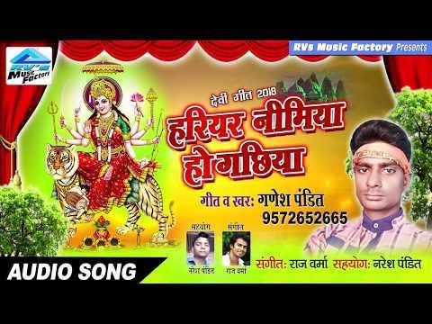 धमाकेदार देवी गीत 2018  Hariyar Nimiya Ho Gachiya  Ganesh Pandit  RVs Music Factory