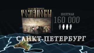 Романовы и Рюриковичи: статистика выставок в Москве, Санкт-Петербурге и других городах России