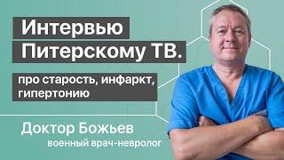 Доктор Божьев про инфаркт, старость, мышцы и давление | Интервью 3